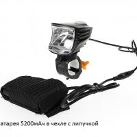 Велофара Machfally 600люмен 5200мАч